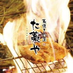個室 藁焼き小屋 た藁や~たわらや~ 伏見桃山店