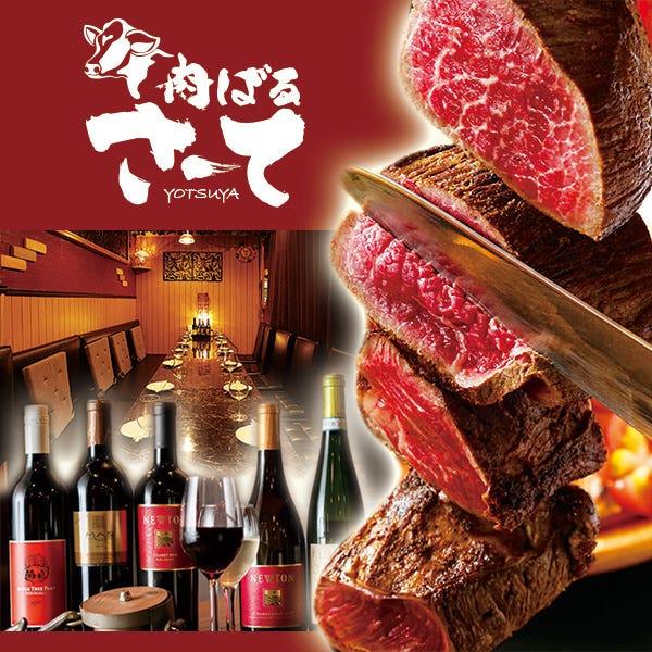 和牛ステーキ&シュラスコ 個室食べ放題 さーて 四ッ谷店