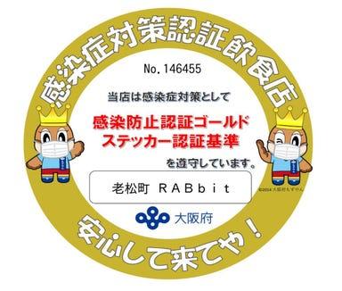 老松町 RABbit(ラビット)  メニューの画像