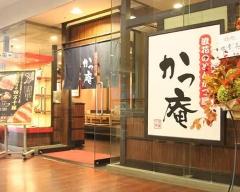 浪花のとんかつ屋 かつ庵 天保山マーケットプレース店