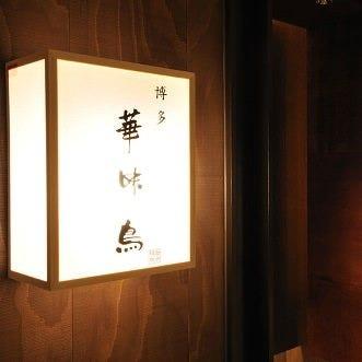 博多の味が梅田でご堪能いただけます。