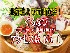 刺身・海鮮炭焼・寿司 北海道