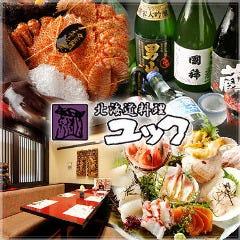 北海道料理 ユック 大崎店