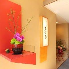 日本料理 若竹邑