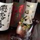 日本酒は他店舗より厳選した種類を取り揃え