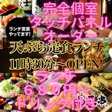 天ぷらと鮮魚 個室居酒屋 天串 刈谷駅前店 こだわりの画像