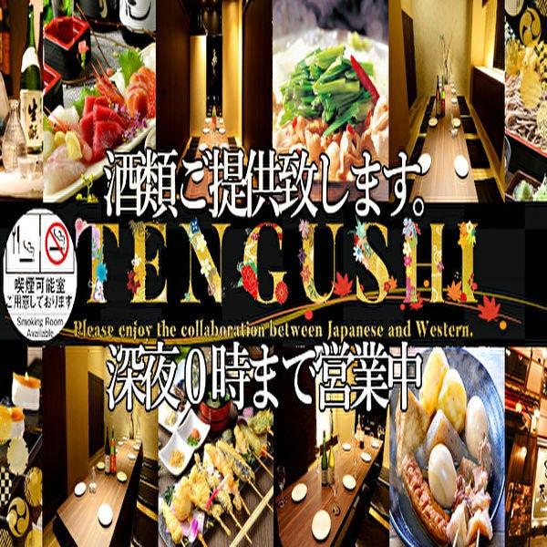 本格天ぷらと海鮮の創作和食◆個室2名様〜タッチパネルオーダー
