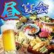 ランチ営業・昼宴会、毎日営業中。昼の飲み放題は1,000円でOK