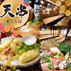 天ぷらとおでん 個室居酒屋 天串 刈谷駅前店