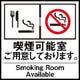 掘りごたつで完全個室のお部屋は喫煙可能!タッチパネルオーダー