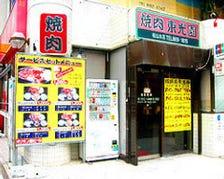 創業35年の老舗焼肉店!