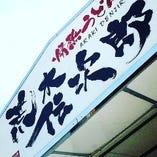 笠縫駅から徒歩10分◎美味しい讃岐うどんを食べるなら当店へ!