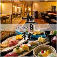 個室和食 昔村 ~JACKSON~