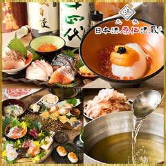 旬の和食と鍋 日本酒原価酒蔵 新宿総本店