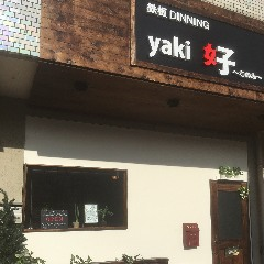 yaki 好~このみ~