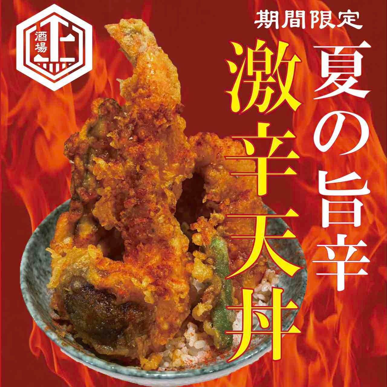 天ぷら酒場上ル商店 新橋店