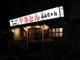 姉妹店「ぶんちゃん」3軒隣!