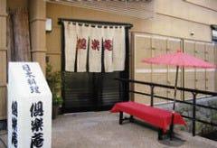 日本料理 倶楽庵