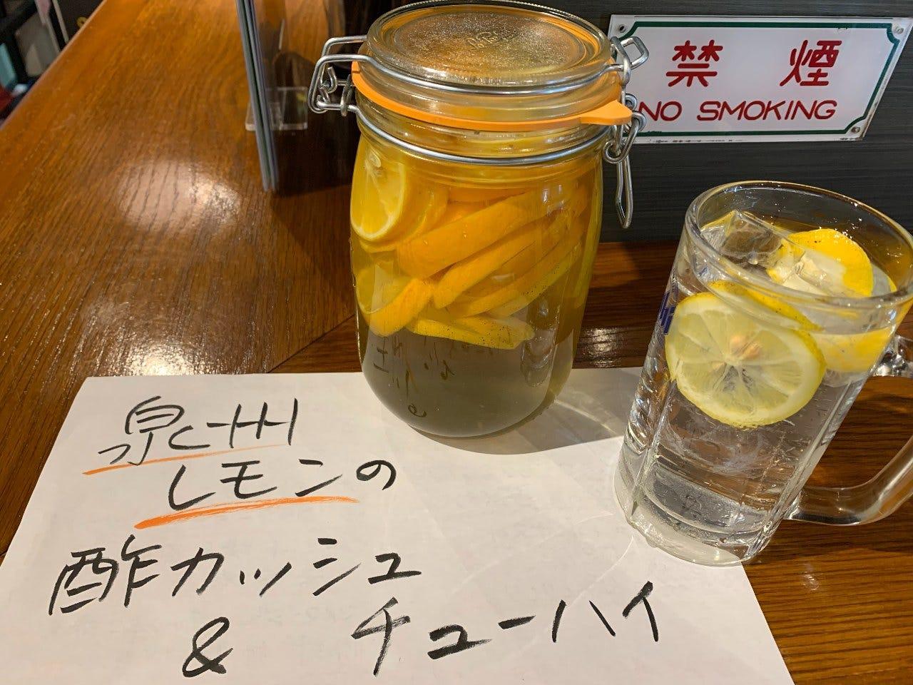 泉佐野店名物『酢カッシュ&チューハイ』