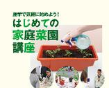 はじめての家庭菜園講座