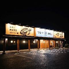 マルサ水産 津島店