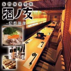 旅情個室空間 酒の友 新横浜店