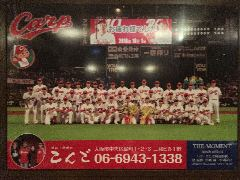 座敷には新しく2016年セリーグ公式最終戦、倉選手、広瀬選手の引退試合の集合写真のパネルを設置しました!
