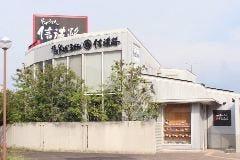 信州そば・うどん 信濃路 紀ノ川店