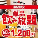プラス1200円で、コースに飲み放題がつく!定番の安心メニュー♪