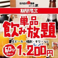 【日~木限定】1時間1200円飲み放題