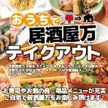 おうちで居酒屋万の人気メニューを!寿司・お弁当・酒肴を堪能!