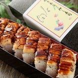 焼きあなごの押し寿司!おみやげでいかが?(要予約)