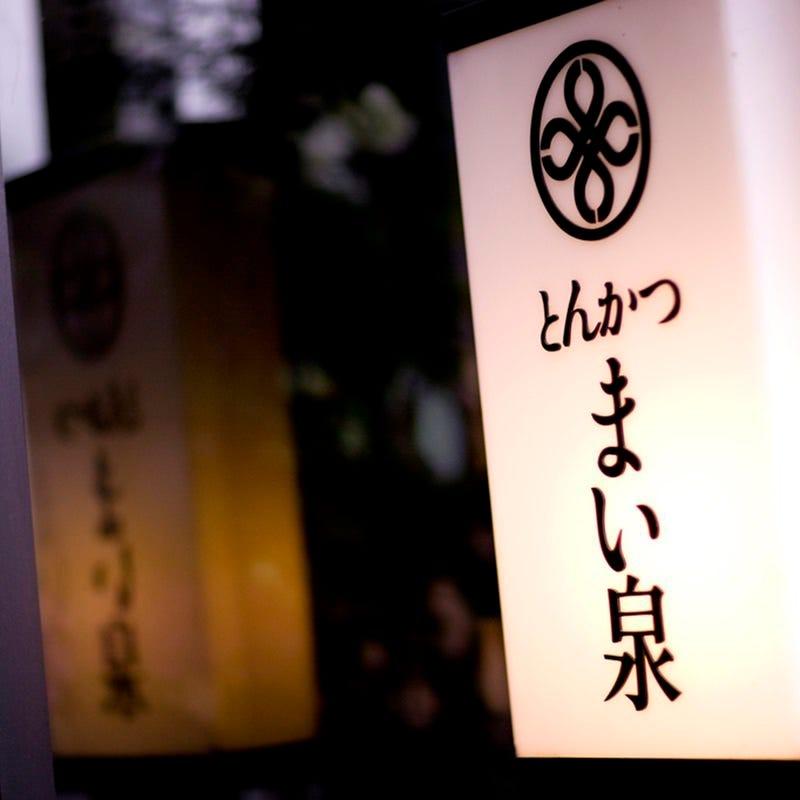 表参道 とんかつ まい泉 青山本店