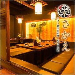 個室で味わう和食居酒屋 栄 有楽町駅前店