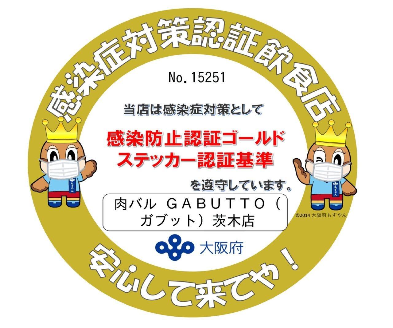 肉バル ガブット 茨木店