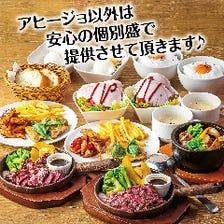 各種宴会に◎美味しいお肉で乾杯!
