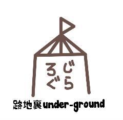 路地裏 Under‐ground ろじぐら