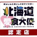 北海道の新鮮な魚介類を漁港、札幌中央市場から仕入れ、毎日空輸