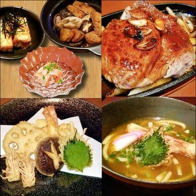 京都風おでん・おばんざいDining MEMORY GATE コースの画像