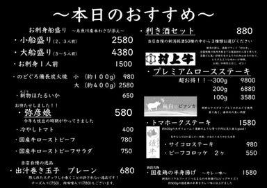 新潟肉と海鮮・50種の地酒 つるまる こだわりの画像