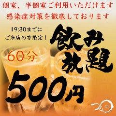 新潟肉と海鮮・50種の地酒 つるまる