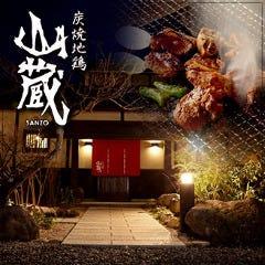 炭焼地鶏 山蔵