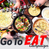外食をもっと楽しもう♪当店はGo To Eat キャンペーン対象店です