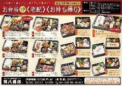 お弁当各種(通し番号01~05)