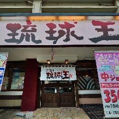 居酒屋 琉球王 古波蔵店