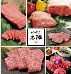 焼肉の牛太 本陣 心斎橋グランドホテル大阪店