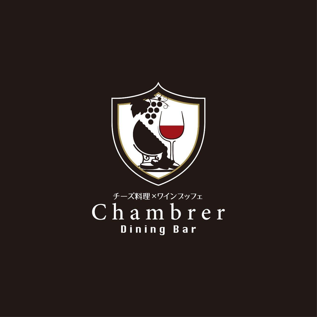 チーズ料理×ワインブッフェ Chambrer 〜シャンブレ〜
