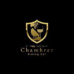 チーズ料理×ワインブッフェ Chambrer ~シャンブレ~