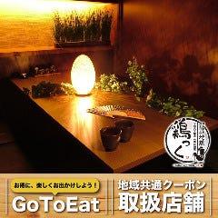 個室地鶏居酒屋 鶏っく 博多筑紫口店