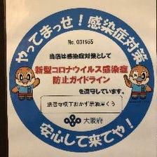 コロナ感染防止対策導入店舗です!